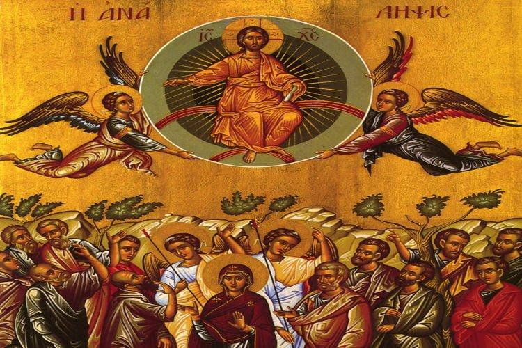 Η Ανάληψη του Κυρίου | proseuxi.gr