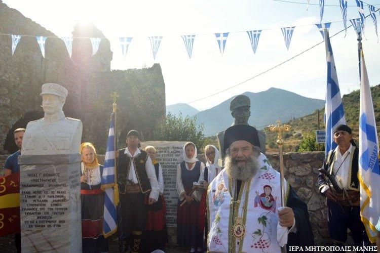 Η απάντηση της Μάνης για τη Μακεδονία