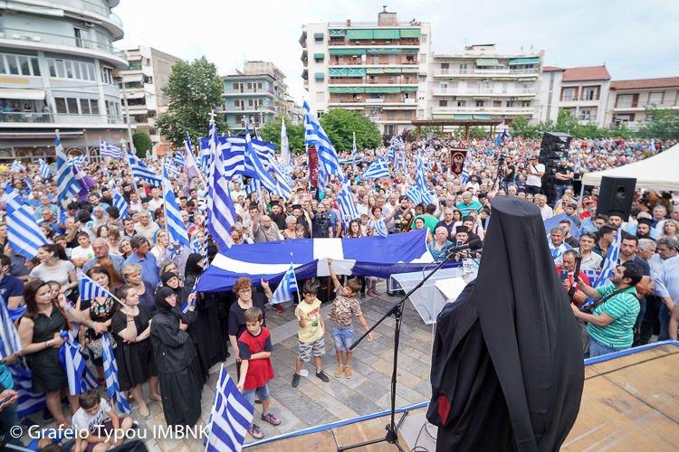 Συλλαλητήριο για τη Μακεδονία στη Βέροια