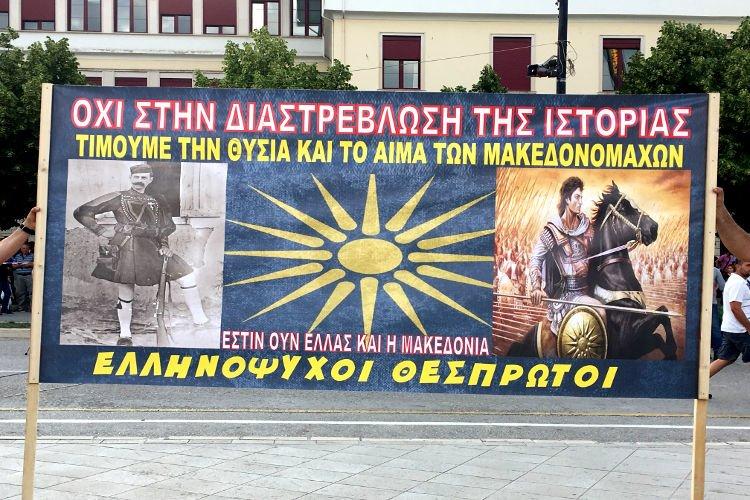 Συλλαλητήριο στα Ιωάννινα για τη Μακεδονία