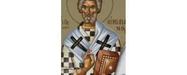 Άγιος Αιμιλιανός Ομολογητής επίσκοπος Κυζίκου