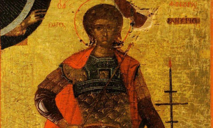 Άγιος Φανούριος ο Μεγαλομάρτυρας