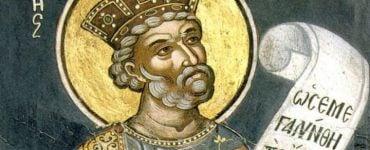 Ο Προφήτης Δαβίδ: Η φωνή της Εκκλησίας