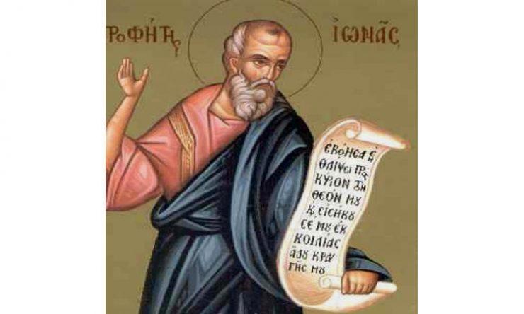 Εορτή Προφήτη Ιωνά