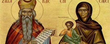 Εορτή Προφήτη Ζαχαρία και της συζύγου του Ελισάβετ