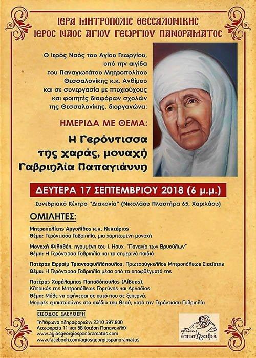 Ημερίδα για τη Γερόντισσα Γαβριηλία Παπαγιάννη στη Θεσσαλονίκη
