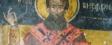 Πανήγυρις Αγίου Βησσαρίωνος στα Τρίκαλα