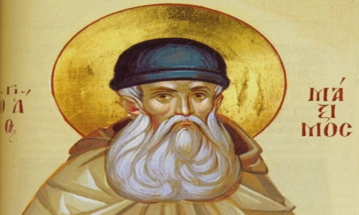 Πανήγυρις Αγίου Μαξίμου του Γραικού στην Άρτα