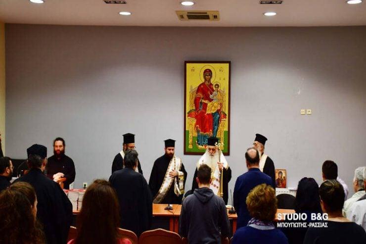 Αγιασμός κατηχητικής χρονιάς στην Ι.Μ. Αργολίδος