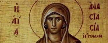 Εορτή Αγίας Αναστασίας της Ρωμαίας