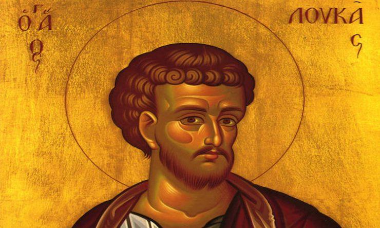 Εορτή Αγίου Λουκά του Ευαγγελιστού