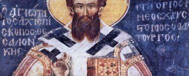 Εορτή Αγίου Γρηγορίου του Παλαμά