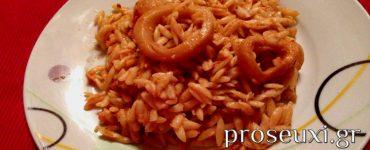 Καλαμαράκια γιουβέτσι - Μοναστηριακή συνταγή