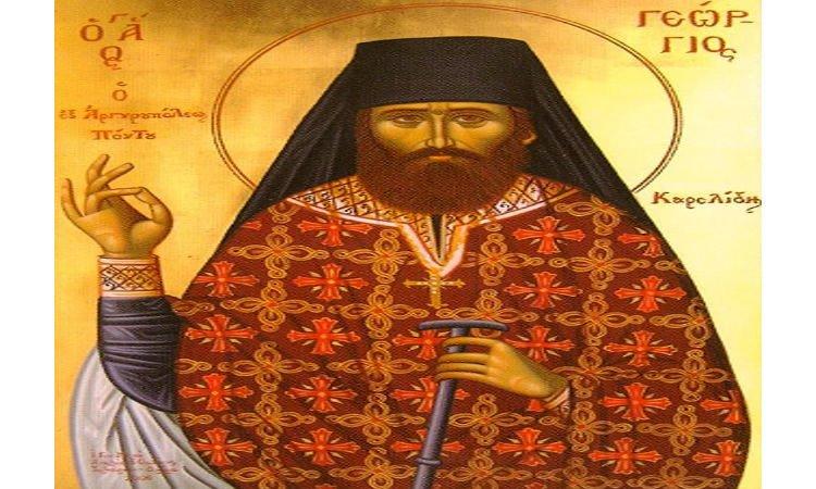 Εορτή Οσίου Γεωργίου του Καρσλίδη του Ομολογητού