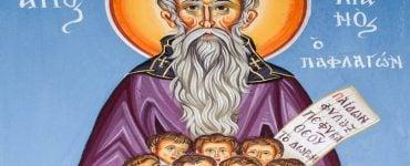 Πανήγυρις Αγίου Στυλιανού στα Τρίκαλα