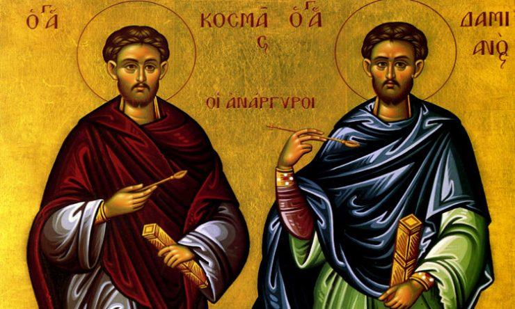 Παρακλητικός Κανών Αγίων Αναργύρων | proseuxi.gr