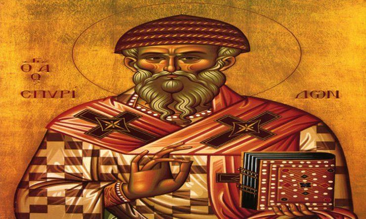 Θαύμα Αγίου Σπυρίδωνα πρώτη Κυριακή του Νοεμβρίου