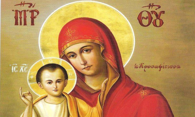 Θαύμα Παναγίας Χρυσαφίτισσας