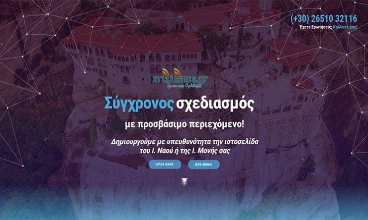 Κατασκευή, συντήρηση & ενημέρωση Ιστοσελίδας Ναού ή Μονής