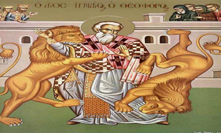 Εορτή Αγίου Ιγνατίου του Θεοφόρου