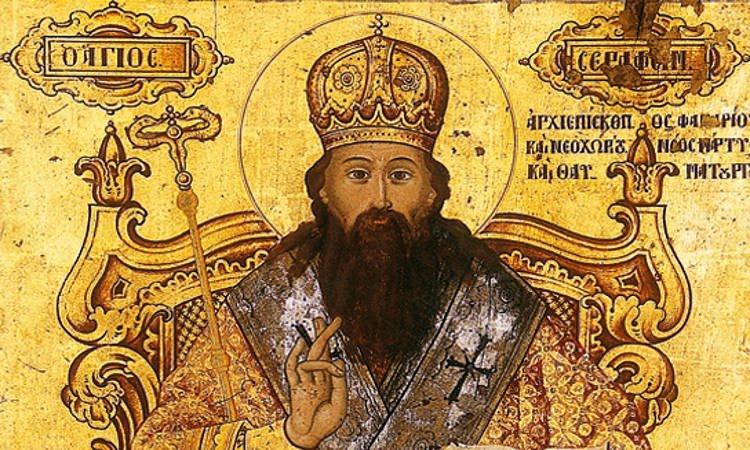 Ο Άγιος Σεραφείμ ο ιερομάρτυρας