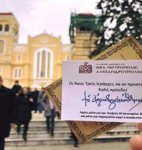 Ανάρπαστες οι κάρτες του Αλεξανδρουπόλεως Ανθίμου στους μαθητές