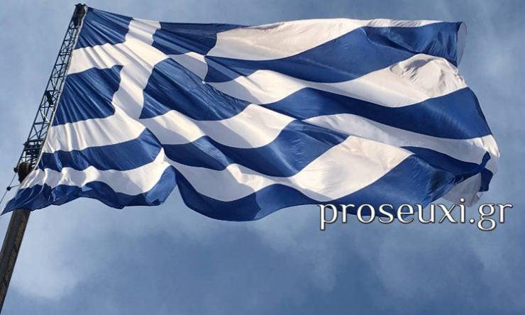 Ελλάδα και Ορθοδοξία