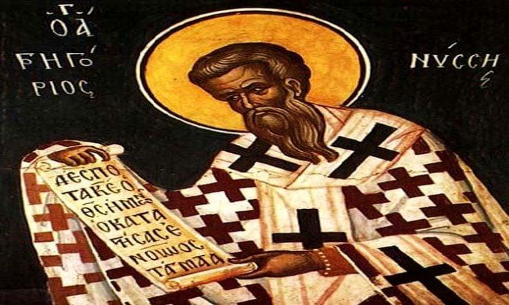 Εορτή Αγίου Γρηγορίου Επισκόπου Νύσσης
