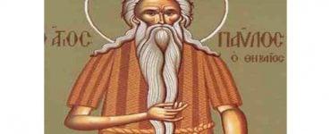 Εορτή Οσίου Παύλου του Θηβαίου