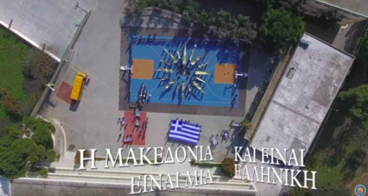 Μακεδονία Ξακουστή από μαθητές του Αμαρουσίου