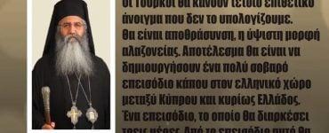 Μόρφου Νεόφυτος: Θα ζήσουμε εκφοβισμό για τρεις μέρες