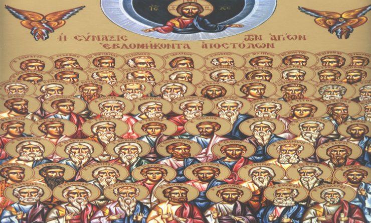 Σύναξη Αγίων Εβδομήκοντα Αποστόλων