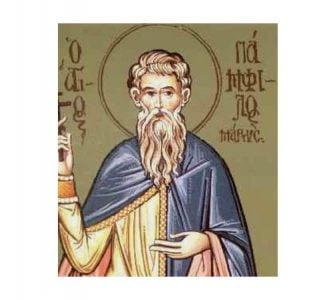 Εορτή Αγίου Παμφίλου και των συν αυτώ Μαρτύρων