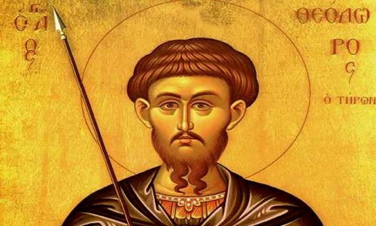 Εορτή Αγίου Θεοδώρου του Τήρωνος