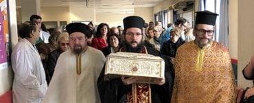 Τα ιερά σεβάσματα των Τριών Ιεραρχών στο Νοσοκομείο Χανίων