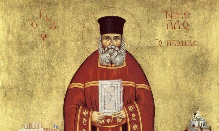 Παρακλητικός Κανών Αγίου Νικολάου Πλανά