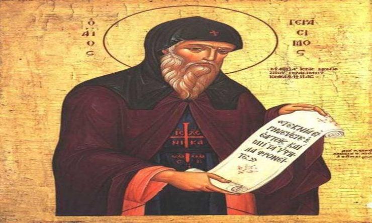 Προσευχή στον Άγιο Γεράσιμο της Κεφαλονιάς
