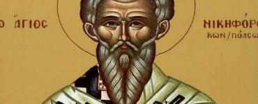 Ανακομιδή Λειψάνων Αγίου Νικηφόρου του Ομολογητού Πατριάρχου Κωνσταντινουπόλεως