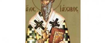 Εορτή Αγίου Ιακώβου του Ομολογητού