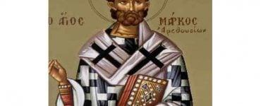 Εορτή Αγίου Μάρκου Επισκόπου Αρεθουσίων