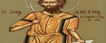 Εορτή Οσίου Αλεξίου του ανθρώπου του Θεού