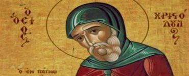 Εορτή Οσίου Χριστοδούλου του εν Πάτμω