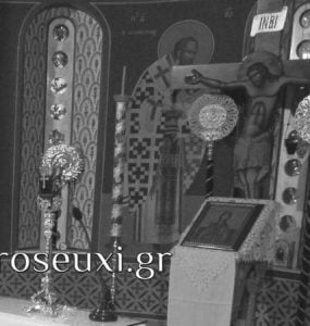 Τι είναι η Προηγιασμένη Θεία Λειτουργία και πότε γίνεται;