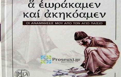 Α Εωράκαμεν και Ακηκόαμεν - Βιβλίο για τον Άγιο Παΐσιο