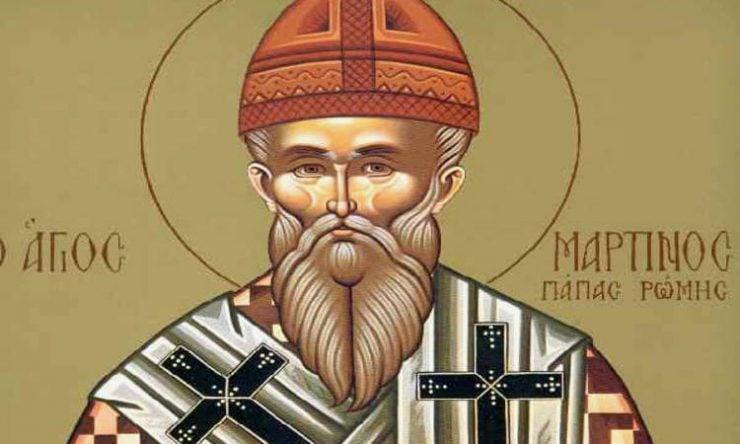 Εορτή Αγίου Μαρτίνου πάπα Ρώμης του Ομολογητού
