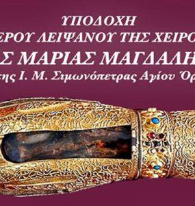 Λείψανο της Χειρός της Αγίας Μαρίας Μαγδαληνής στη Νάουσα