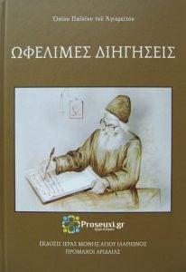 Ωφέλιμες Διηγήσεις - Βιβλίο Οσίου Παϊσίου του Αγιορείτου
