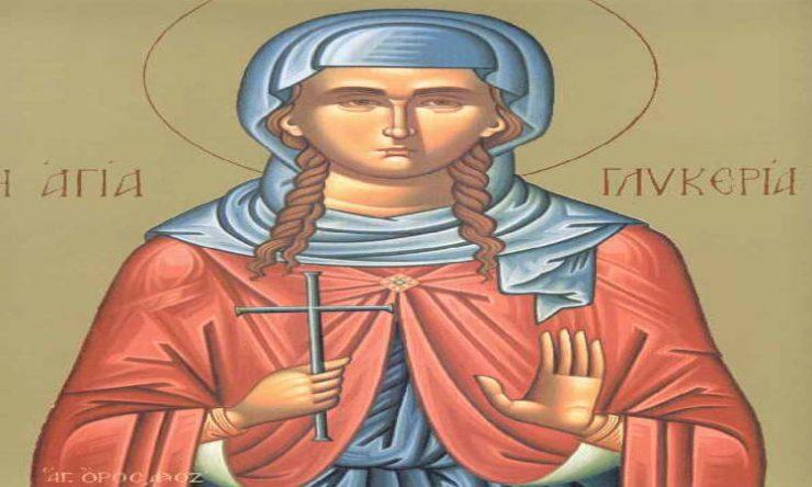 Εορτή Αγίας Γλυκερίας