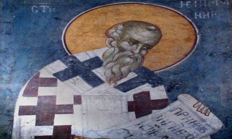 Εορτή Αγίου Επιφανίου Επισκόπου Κωνσταντίας