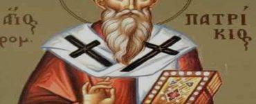 Εορτή Αγίου Πατρικίου Επισκόπου Προύσας